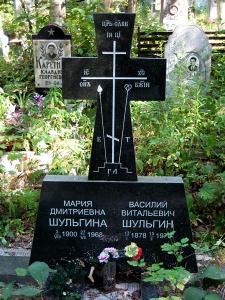 """Могила В.В.Шульгина и Марьи Дмитриевны на кладбище """"Байгуши"""" под Владимиром"""
