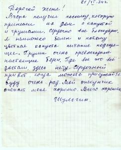 По просьбе В.В. я присылал ему цветную капусту из Москвы, которая была полезна для его желудка. Это письмо благодарности, напи санное рукой его опекунши. 21.11.1974 г.