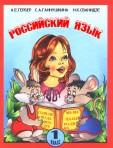 book_rossijskij_yazyk