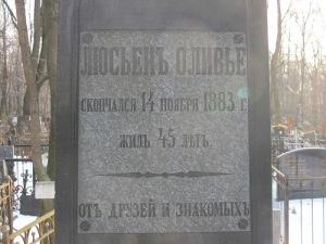 Могила Люсьена Оливье на Введенском кладбище в Москве