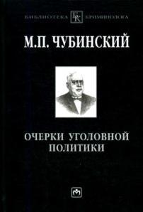 М.П.Чубинский умер в Югославии в 1943 г.