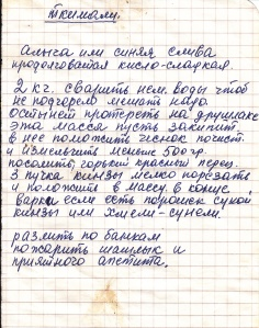 РЕЦЕПТ ТКЕМАЛИ