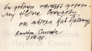Надпись на книге, подаренной автору.