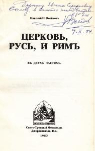Книга с дарственной надписью